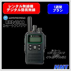 【レンタル1週間】 デジタル簡易無線機<br>GDR4800(ショートアンテナ)
