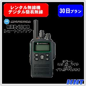 【レンタル30日間】 デジタル簡易無線機<br>GDR4800(ショートアンテナ)
