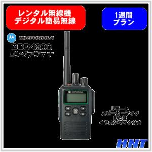 【レンタル1週間】 デジタル簡易無線機<br>GDR4800L(ロングアンテナ)