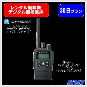 【レンタル30日間】 デジタル簡易無線機<br>GDR4800L(ロングアンテナ)