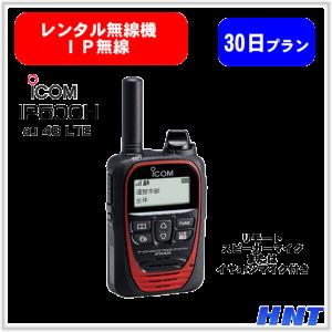 【レンタル30日間】IP無線機<br>IP500H
