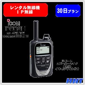 【レンタル30日間】IP無線機<br>IP502H(docomo/auデュアルSIM)