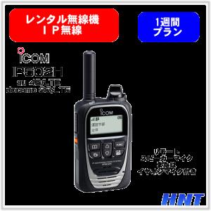 【レンタル1週間】IP無線機<br>IP502H(docomo/auデュアルSIM)