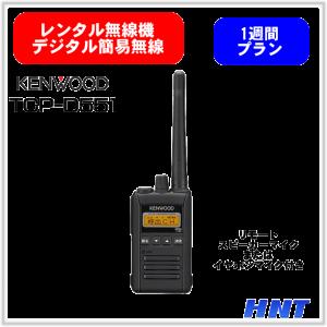 【レンタル1週間】デジタル簡易無線機<br>TCP-D551