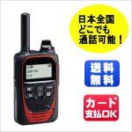 IP無線機<br>3台セット