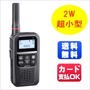 デジタル簡易無線機<br>3台セット
