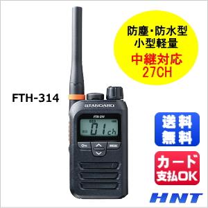 FTH-314/FTH-314L