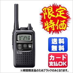 IC-4300<br>【期間限定特価】