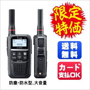 IC-DPR4C<br>【期間限定特価】