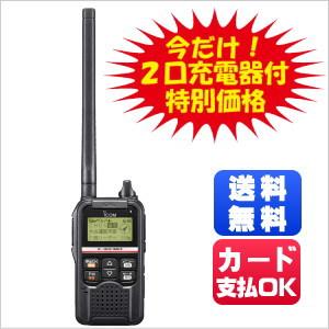 IC-DRC1MK2<br>【期間限定特価】