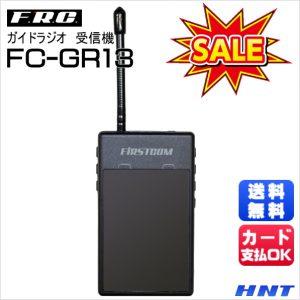 FC-GR13
