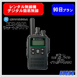 【レンタル90日間】 デジタル簡易無線機<br>GDR4800(ショートアンテナ)