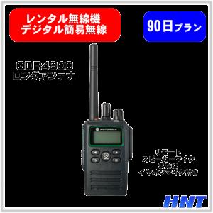 【レンタル90日間】 デジタル簡易無線機<br>GDR4800L(ロングアンテナ)