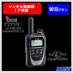 【レンタル90日間】IP無線機<br>IP502H(docomo/auデュアルSIM)