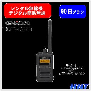 【レンタル90日間】デジタル簡易無線機<br>TCP-D551